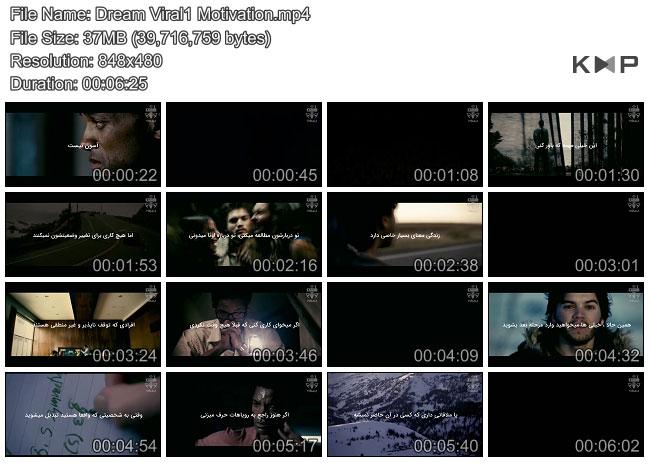 ویدئوی انگیزشی رویا