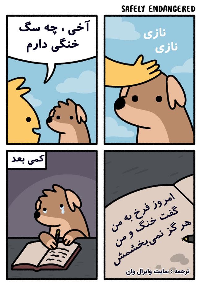 کمیک فارسی: عجب سگ خنگی دارم