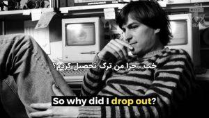 چرا استیو جابز دانشگاه را ترک کرد؟ با زیرنویس فارسی