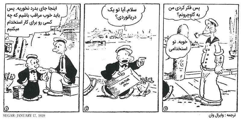 اولین حضور ملوان زبل در کمیک فارسی
