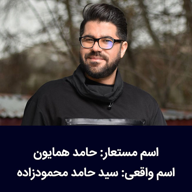 نام واقعی حامد همایون