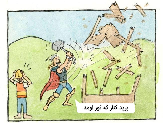 کمیک فارسی به یک کارگر نیازمندیم