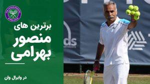 ویدئوی برترین لحظات منصور بهرامی