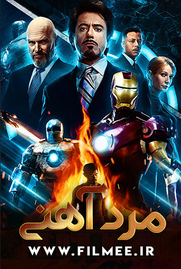 دانلود فیلم سینمایی مرد آهنی 2008 Iron Man با دوبله فارسی | فیلمی