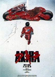پوستر انیمیشن آکیرا