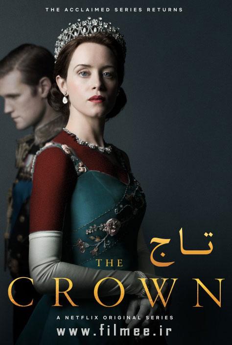 دانلود سریال تاج The Crown 2016 با دوبله فارسی