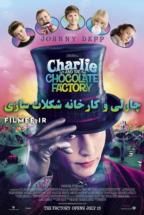 دانلود فیلم چارلی و کارخانه شکلات سازی محصول 2015 با دوبله فارسی