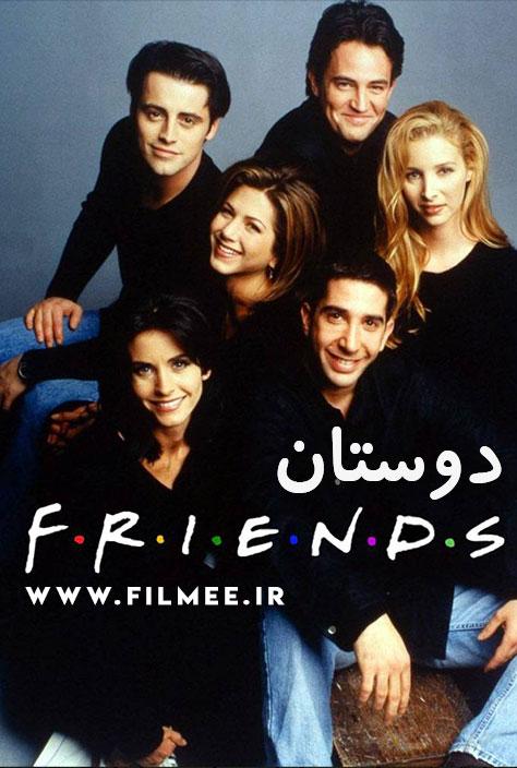 دانلود سریال دوستان Friends 1994 با دوبله فارسی