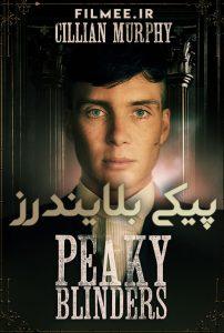 دانلود سریال پیکی بلایندرز Peaky Blinders 2013 با دوبله فارسی