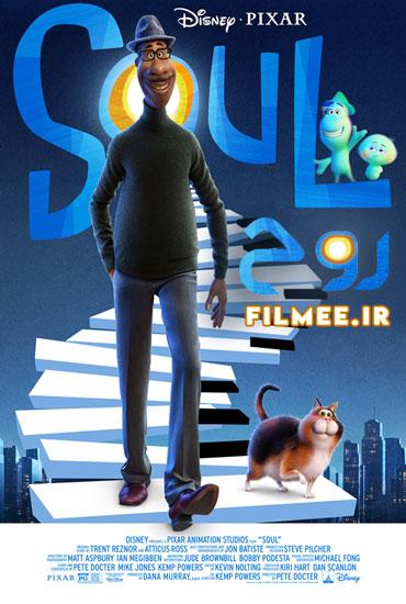دانلود انیمیشن روح Soul 2020 با دوبله فارسی (+ حقیقت های فیلم)