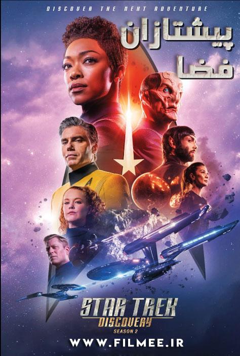دانلود سریال پیشتازان فضا: اکتشاف Star Trek: Discovery با دوبله فارسی