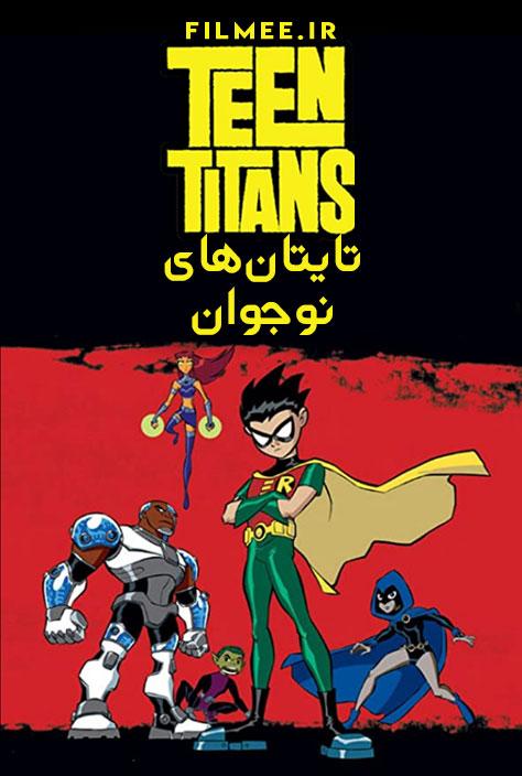 تایتان های نوجوان - فصل 1 قسمت 1 با دوبله فارسی