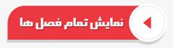 نمایش همه قسمت های انیمیشن سریالی ریک و مورتی با دوبله فارسی