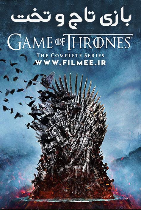 دانلود سریال بازی تاج و تخت  Game of Thrones با دوبله فارسی