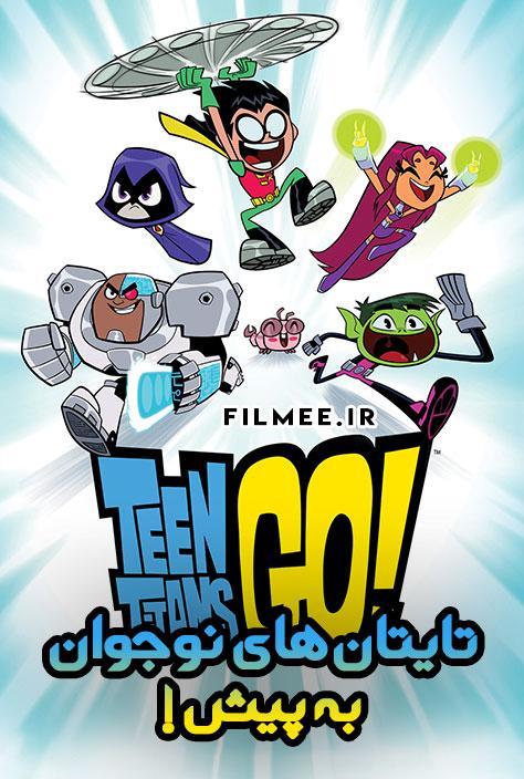 دانلود انیمیشن سریالی تایتانهای نوجوان به پیش Teen Titans Go! با دوبله فارسی